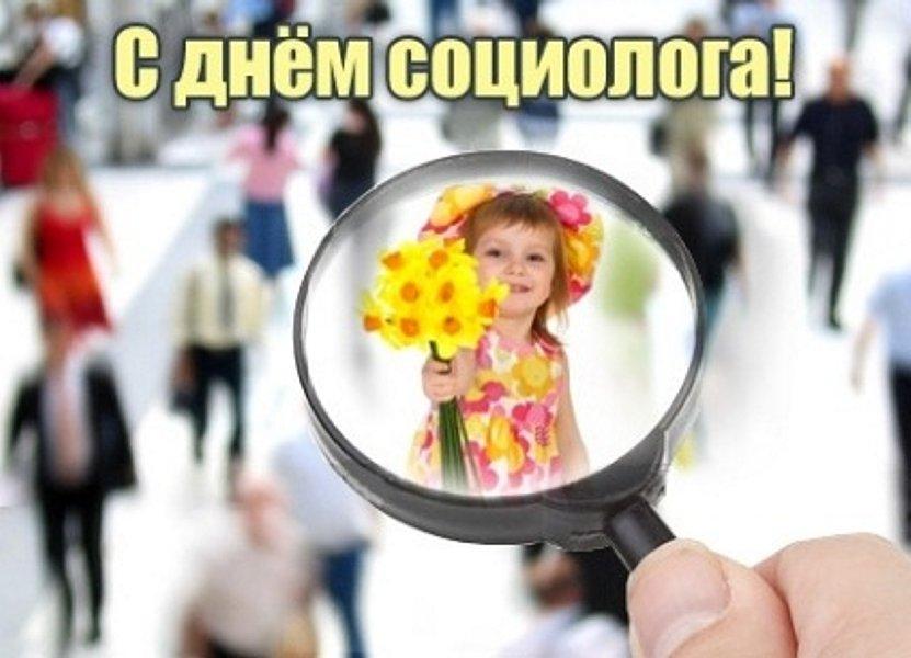 Картинки на день социолога в России (3)