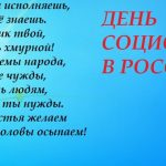 Картинки на день социолога в России