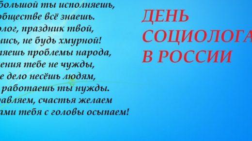 Картинки на день социолога в России (4)