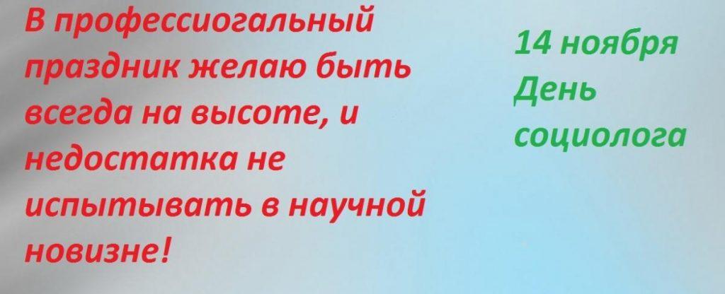 Картинки на день социолога в России (7)