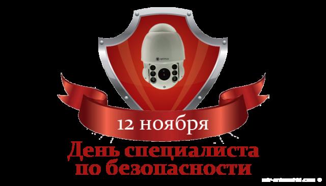 Картинки на день специалиста по безопасности в России (1)