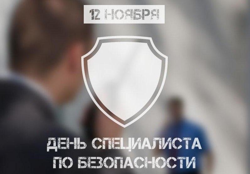 Картинки на день специалиста по безопасности в России (11)