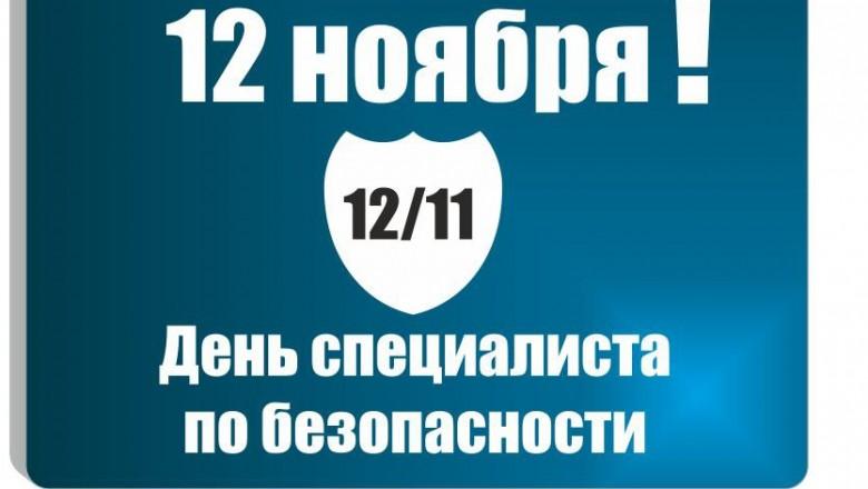 Картинки на день специалиста по безопасности в России (13)