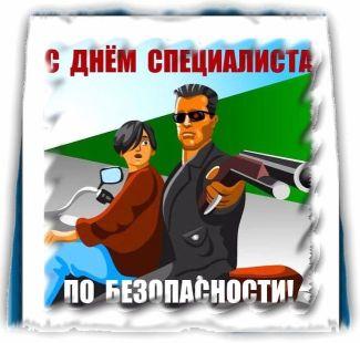 Картинки на день специалиста по безопасности в России (14)