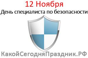 Картинки на день специалиста по безопасности в России (17)