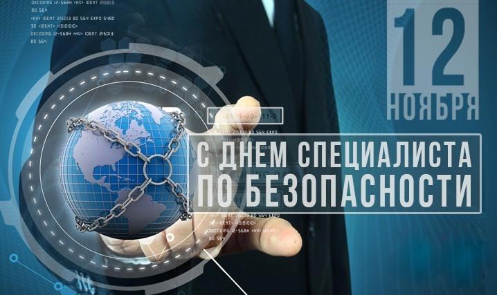 Картинки на день специалиста по безопасности в России (19)