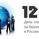 Картинки на день специалиста по безопасности в России