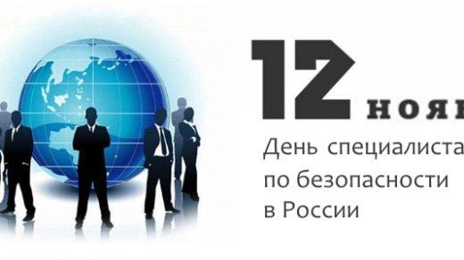 Картинки на день специалиста по безопасности в России (5)