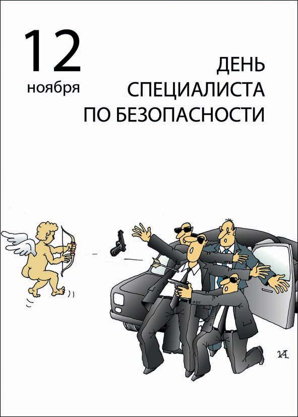 Поздравление начальнику безопасности