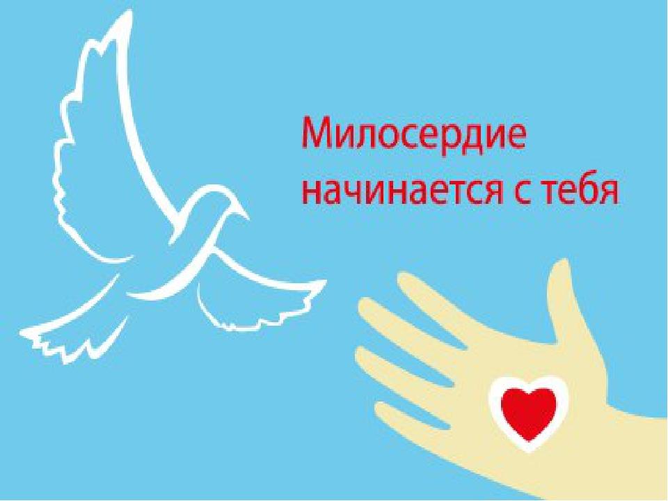 Картинки на праздник Всемирный день сострадания (1)