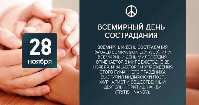 Картинки на праздник Всемирный день сострадания (16)