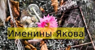 Картинки на праздник День Якова (11)