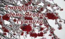 Картинки на праздник День Якова (16)
