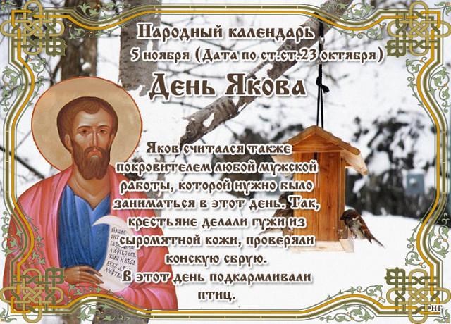 Картинки на праздник День Якова (23)