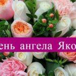Картинки на праздник День Якова