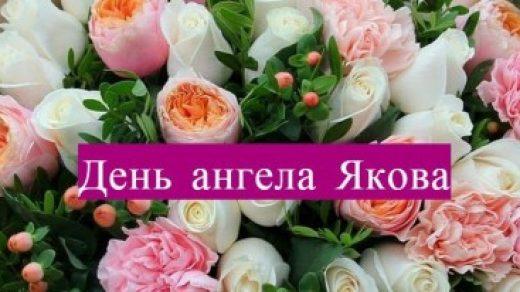 Картинки на праздник День Якова (7)
