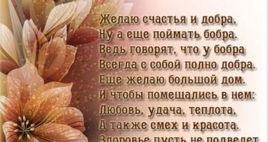 Картинки на праздник День Якова (9)