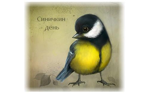 Картинки на праздник Синичкин день (10)