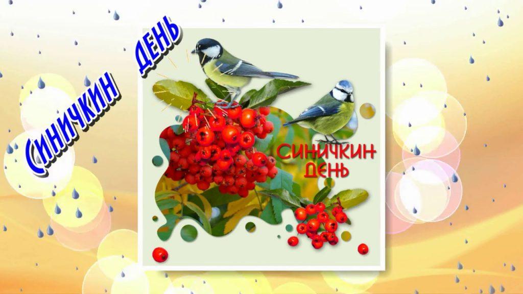 Картинки на праздник Синичкин день (20)