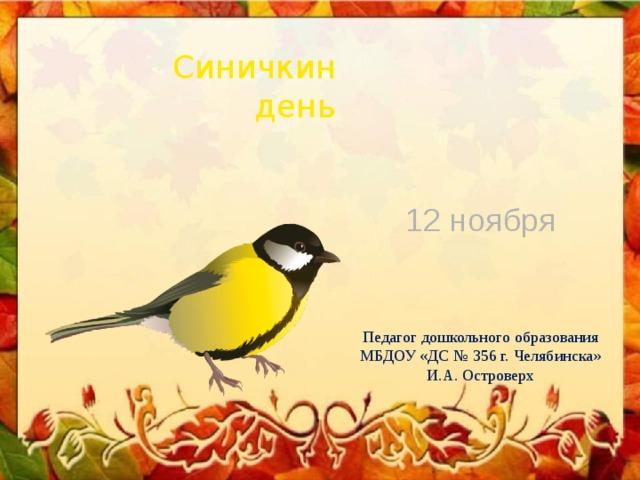 Картинки на праздник Синичкин день (6)