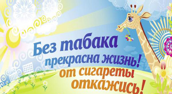 Картинки на праздник день отказа от курения (1)