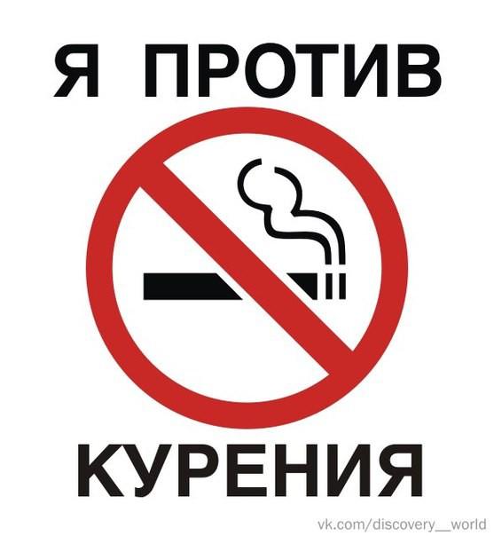 Картинки на праздник день отказа от курения (11)