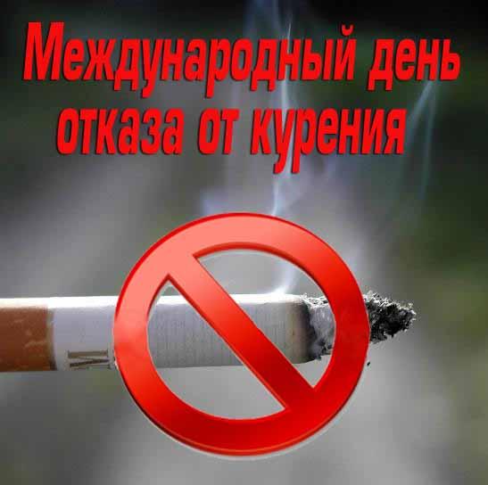 Картинки на праздник день отказа от курения (12)