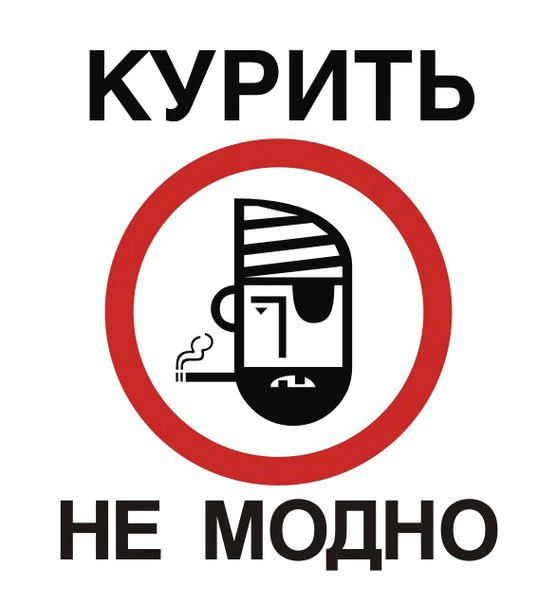 Картинки на праздник день отказа от курения (17)