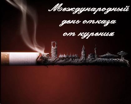 Картинки на праздник день отказа от курения (2)