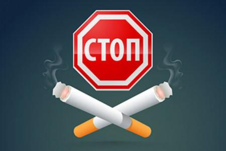 Картинки на праздник день отказа от курения (25)