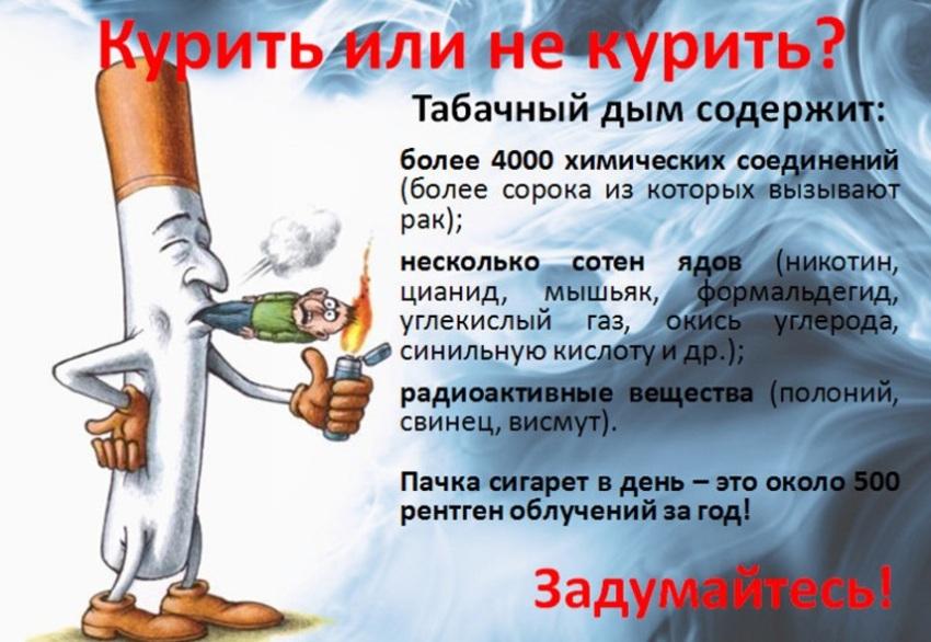Картинки на праздник день отказа от курения (30)