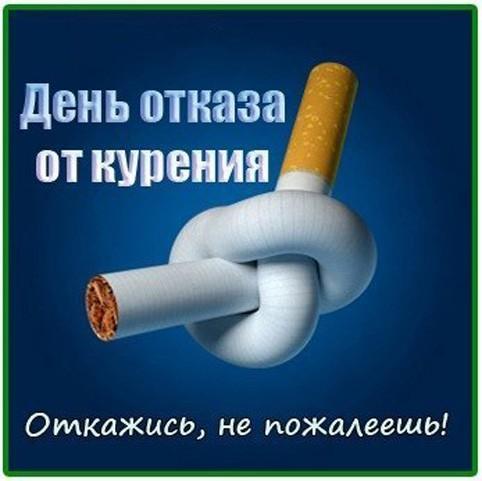 Картинки на праздник день отказа от курения (8)