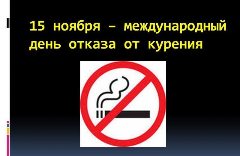 Картинки на праздник день отказа от курения (9)