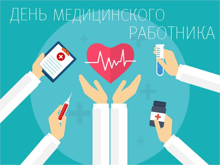 Картинки поздравления с днем педиатра (1)