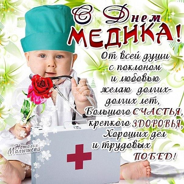 Картинки поздравления с днем педиатра (2)