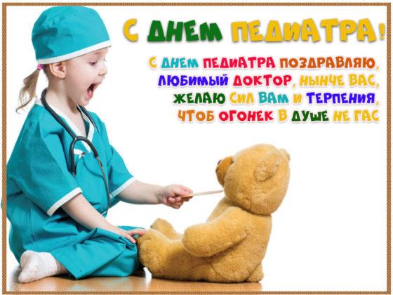 Картинки поздравления с днем педиатра (3)