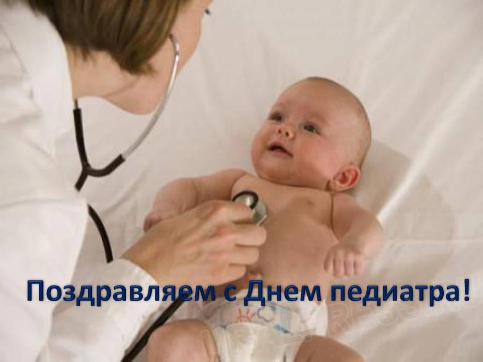 Поздравления педиатру от детей