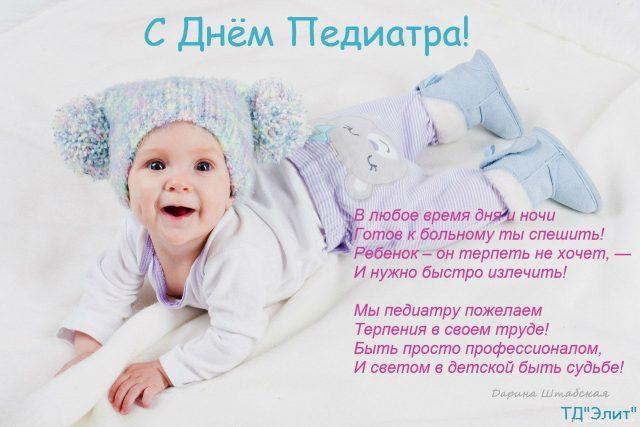 Картинки поздравления с днем педиатра (7)