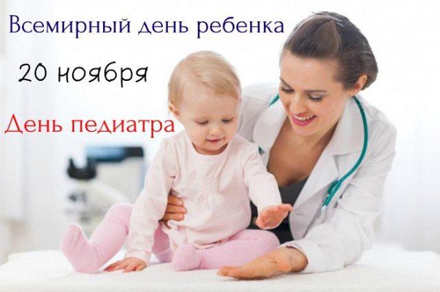 Картинки поздравления с днем педиатра (9)