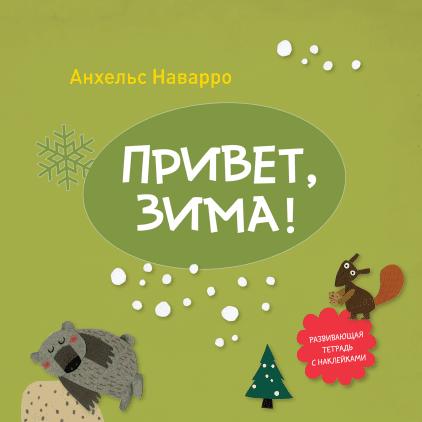 Картинки привет зима прикольные (1)