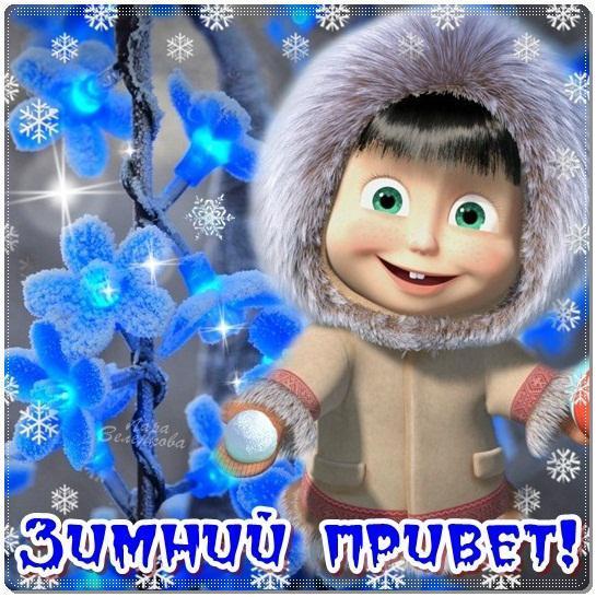 Картинки привет зима прикольные (11)