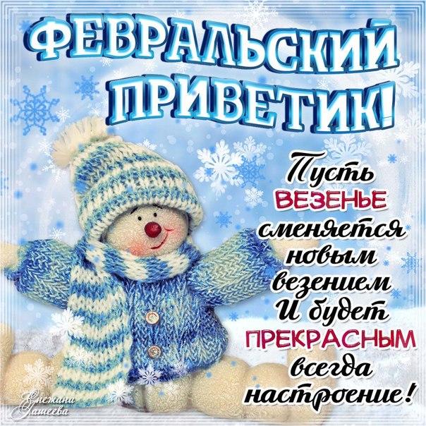 Картинки привет зима прикольные (3)