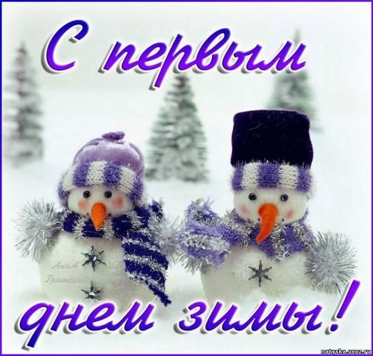 Картинки прикольные с первым днем зимы (10)