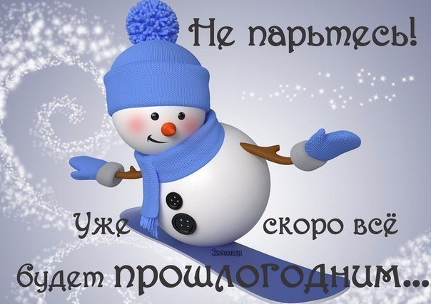 Картинки прикольные с первым днем зимы (15)