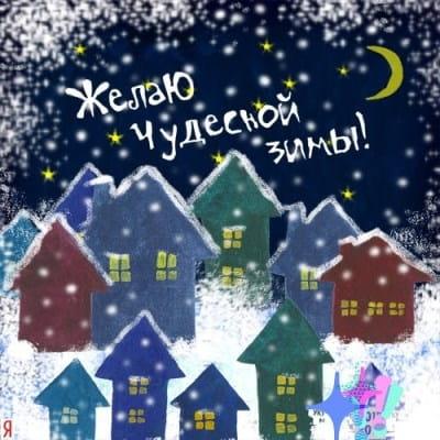 Картинки прикольные с первым днем зимы (16)