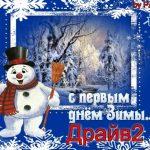 Картинки прикольные с первым днем зимы