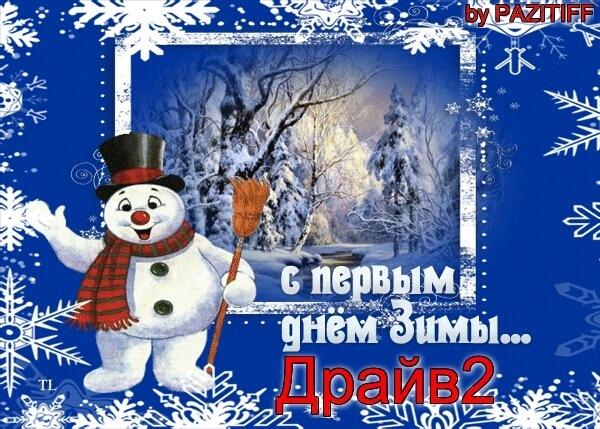 Картинки прикольные с первым днем зимы (2)