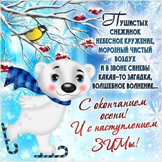 Картинки прикольные с первым днем зимы (5)