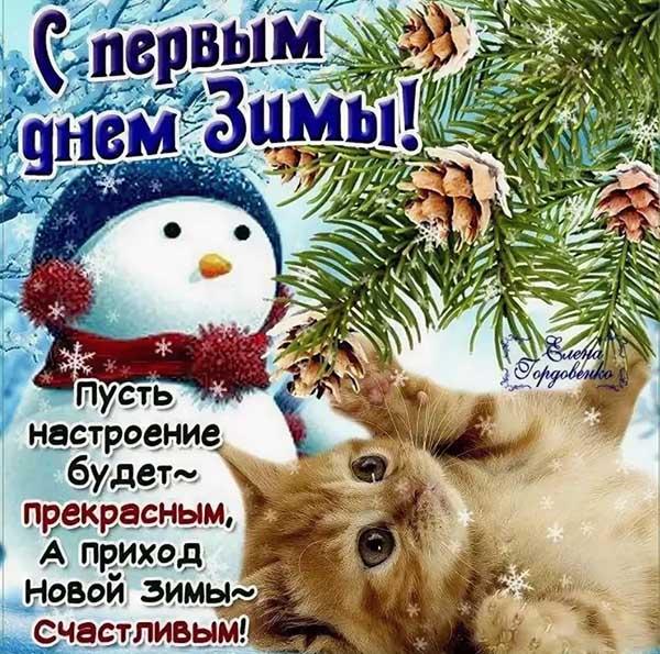 Картинки прикольные с первым днем зимы (6)