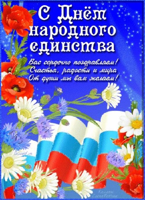 Картинки с днем народного единства России001
